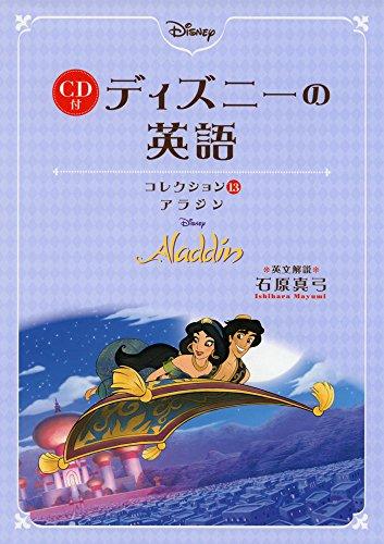 CD付 ディズニーの英語(コレクション13 アラジン) ディズニーの英語