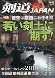 剣道JAPAN(ジャパン) 2018 Vol.2[特集:若い剣士に期す!] (近代柔道5月号増刊)