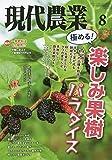 現代農業 2020年 08 月号 [雑誌]