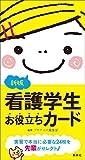 新版 看護学生お役立ちカード ([バラエティ])