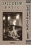 ジャズ・ドラム・ベーシック [VHS]