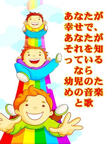 あなたが幸せで、あなたがそれを知っているなら - 幼児のための音楽と歌