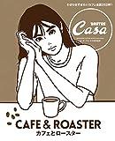 Casa BRUTUS特別編集 カフェとロースター (マガジンハウスムック CASA BRUTUS)