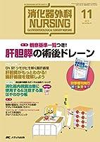 消化器外科ナーシング 2015年11月号(第20巻11号)特集:観察基準一覧つき!  肝胆膵の術後ドレーン