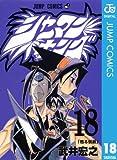 シャーマンキング 18 (ジャンプコミックスDIGITAL)
