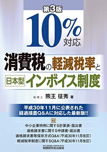 10%対応 消費税の軽減税率と日本型インボイス制度 (第3版)
