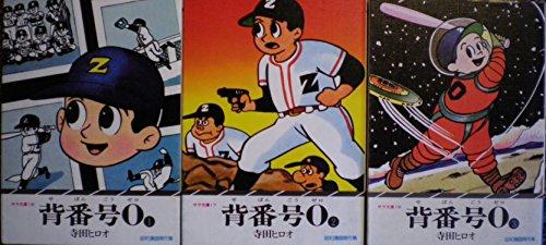 背番号0(ゼロ) 昭和漫画傑作集 (サラ文庫)