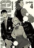 GANGSTA. 4巻 (バンチコミックス)