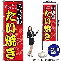 のぼり旗 味自慢たい焼き YN-1088(受注生産)【宅配便】 [並行輸入品]