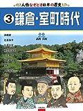 人物なぞとき日本の歴史〈3〉鎌倉・室町時代