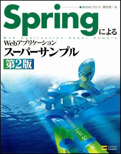 SpringによるWebアプリケーションスーパーサンプル 第2版の詳細を見る