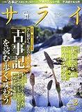 サライ 2012年 02月号 [雑誌]