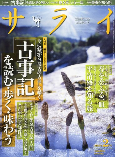 サライ 2012年 02月号 [雑誌]の詳細を見る