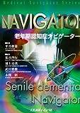 老年期認知症ナビゲーター (Medical Navigator Series)