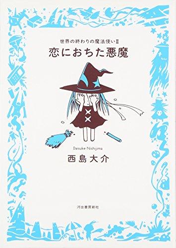 恋におちた悪魔----世界の終わりの魔法使いII (九龍コミックス)の詳細を見る