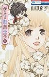 桜の花の紅茶王子 5 (花とゆめCOMICS)