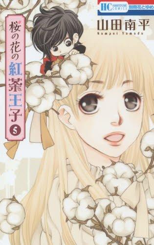 桜の花の紅茶王子 5 (花とゆめCOMICS)の詳細を見る