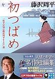 初つばめ―「松平定知の藤沢周平をよむ」選 (実業之日本社文庫) 画像