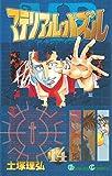 マテリアル・パズル 14巻 (デジタル版ガンガンコミックス)