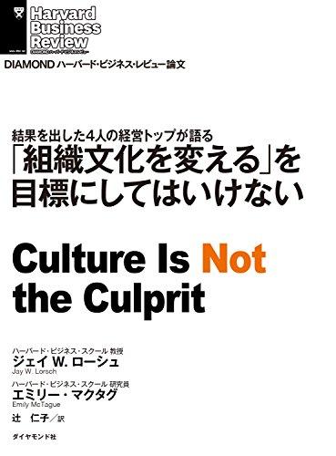 「組織文化を変える」を目標にしてはいけない DIAMOND ハーバード・ビジネス・レビュー論文