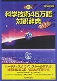 W>科学技術45万語対訳辞典 英和・和英 (<CDーROM>(Win版))