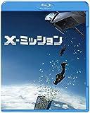 X-ミッション ブルーレイ&DVDセット(初回仕様/2枚組/デジタルコピー付) [Blu-ray] 画像