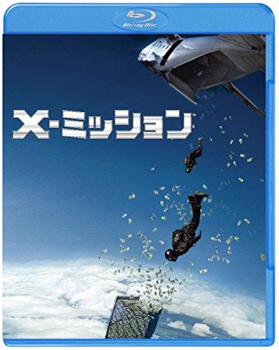 X-ミッション ブルーレイ&DVDセット(初回仕様/2枚組/デジタルコピー付) [Blu-ray]の詳細を見る