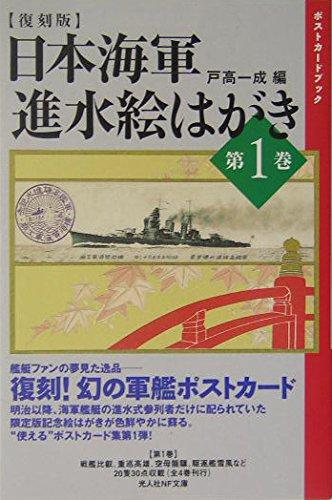 日本海軍 進水絵はがき〈第1巻〉 (光人社NF文庫)の詳細を見る