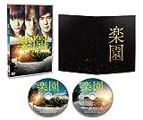 楽園[DVD]