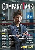 躍進企業応援マガジン COMPANYTANK(カンパニータンク) 2018年5月号