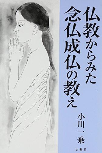 [画像:仏教からみた念仏成仏の教え]