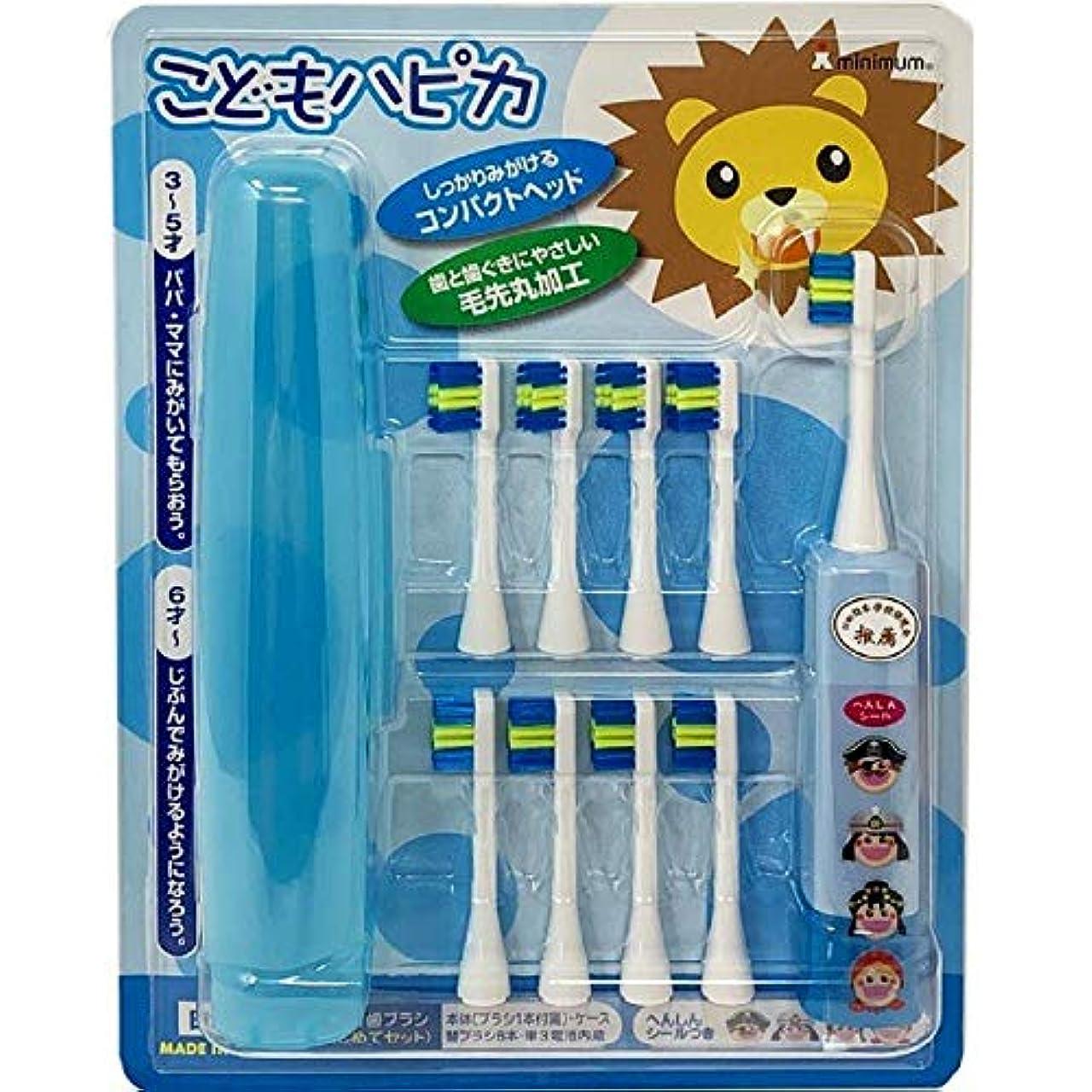 コマンド邪魔する規制こどもハピカ電動歯ブラシセット (ブルー)