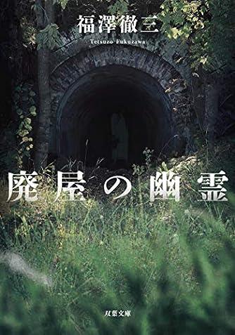 廃屋の幽霊<新装版> (双葉文庫)