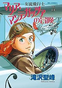 女流飛行士マリア・マンテガッツァの冒険 3巻 表紙画像