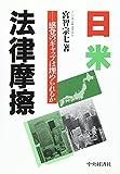 日米法律摩擦―感覚のギャップは埋められるか