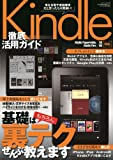 Kindle徹底活用ガイド 三才ムック vol.592