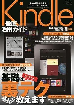 [三才ブックス]のKindle徹底活用ガイド 三才ムック vol.592