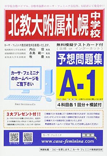 北海道教育大学附属札幌中学校【北海道】 予想問題集A1