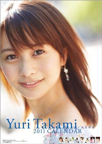 高見侑里 2011年 カレンダー
