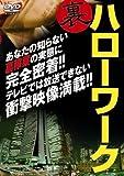裏ハローワーク [DVD]