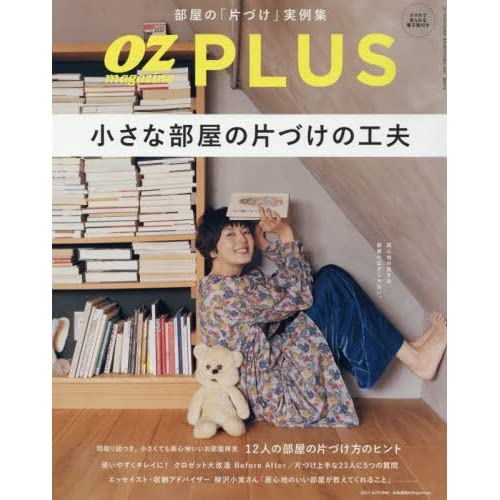 OZplus (オズプラス) 2017年11月号 No.55