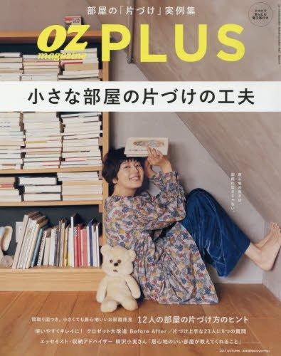 OZplus 2017年11月号 No.55