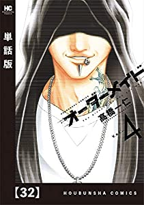 オーダーメイド【単話版】 32巻 表紙画像