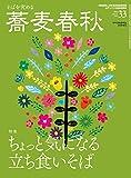 蕎麦春秋 Vol.33 [雑誌]