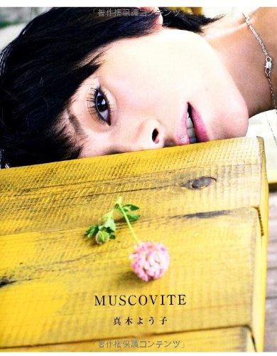真木よう子写真集 MUSCOVITE(モスコヴァイト) -