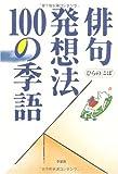 俳句発想法 100の季語