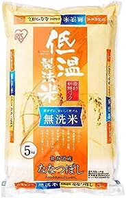 【精米】 低温製法米 無洗米 北海道産 ななつぼし 5kg