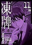 凍牌 11―裏レート麻雀闘牌録 (ヤングチャンピオンコミックス)