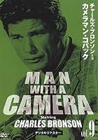 チャールズ・ブロンソン カメラマン・コバック Vo.9 デジタルリマスター版 [DVD]