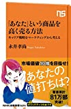 PDFを無料でダウンロード 「あなた」という商品を高く売る方法 キャリア戦略をマーケティングから考える NHK出版新書